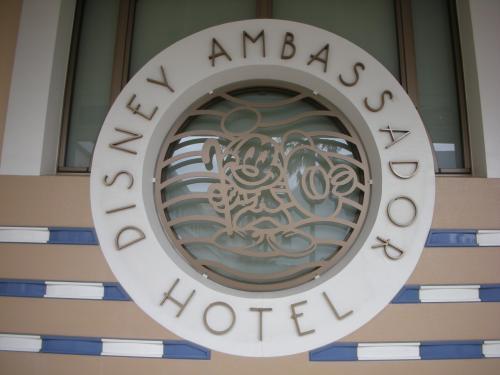 今日から1泊する<br />DISNEY AMBASSADOR HOTELに到着!!