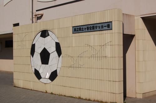 サッカー場もありますが、サッカーは見ません。<br />