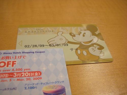 ルームキー(カード)は予約者の私の名前入り。