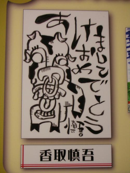 3月だし、もう見られないかと思ってた。<br />よかったー、間に合って。<br /><br />これは慎吾が書いた年賀状。