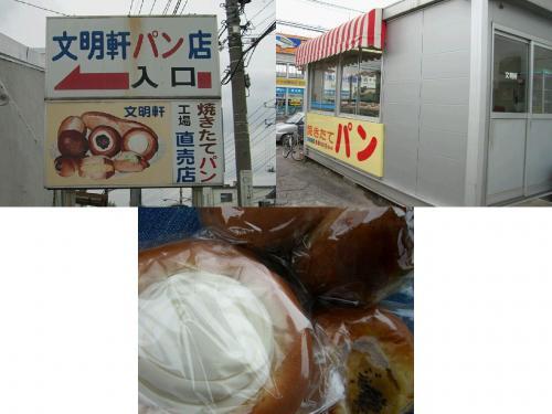前回、気になっていたパン屋。<br />焼きたてパン、工場直売ってだけで、なんだか美味しそう。<br />今度こそは止まって貰わねばと手前から指示。<br /><br />店内ほとんど110円、地元のお客も結構来てる。<br /><br />「文明軒」