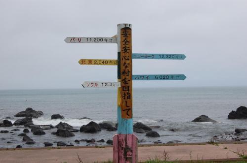 パリまで11,200キロメートル<br /> <br />海岸線のあちこちに、いろいろなモニュメントが有る。風間浦村、これも、本州のてっぺんを意識した行き先案内板か?<br />