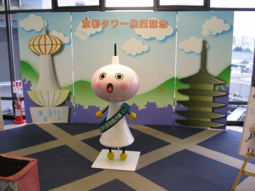 たわわさんです。<br />京都タワーのゆるキャラです。<br />女性です。