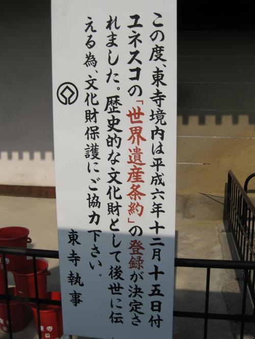 続いて訪れたのは、<br />こちらも世界遺産「東寺」です。<br />お決まりのユネスコマークがありますね。