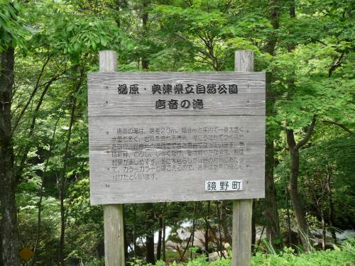 「大滝」から約1km上流にある『唐音(からおと)の滝』にやって来ました。