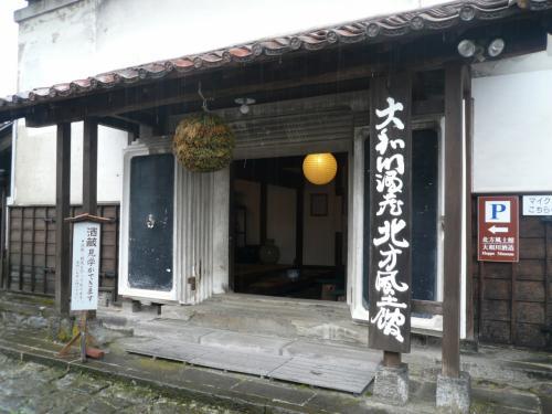 雨の裏磐梯・・・悲しき喜多方(3ページ)