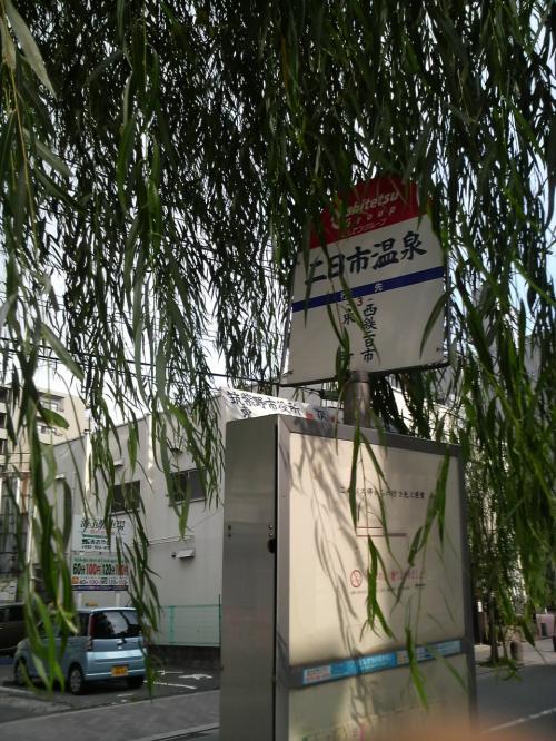 西鉄二日市駅で下車。駅の1階がバス乗り場になってました。<br /><br />二日市温泉までは100円。歩いて行けそうだったけど大人しくバスを待つことに。温泉方面へ行くバスは1時間に2〜3本です。<br /><br />二日市温泉までバスで約10分。温泉地の規模は小さいけど、町から近いのがいいですね。こんなに近いならこれからも太宰府の帰りに気軽に立ち寄れそうです。温泉の中心部は柳の並木道。<br />