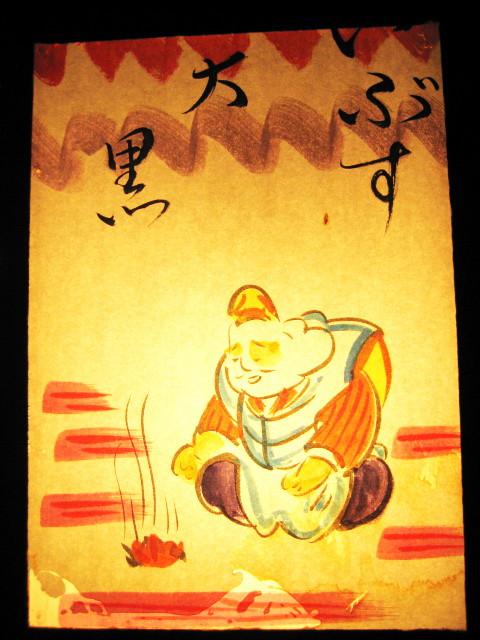 <br /><br /><br /><br /><br />これは近くの神社のお祭りでみた地口行灯では?<br />その時は昼間だったので灯がともっていませんでした。<br /><br />その写真はコチラの下のほうにあります。<br />http://4travel.jp/traveler/tougarashibaba/album/10311120/<br /><br />「いぶす大黒」は恵比寿大黒の地口(駄洒落)<br />大黒様をいぶしてる。