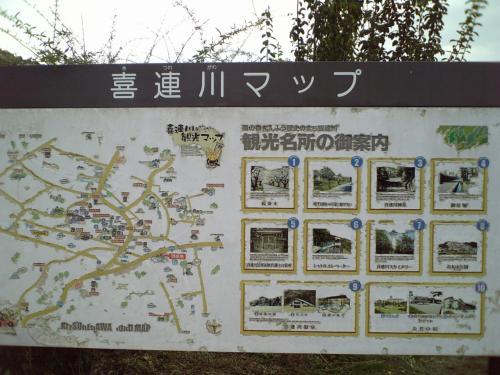 喜連川マップ