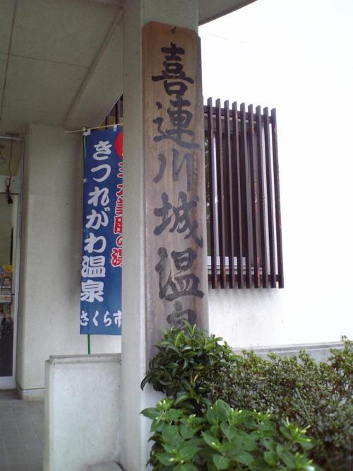 喜連川城温泉 看板
