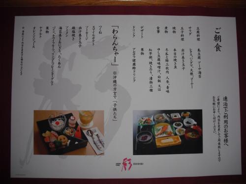 和定食のメニュー(写真)も多品種。連泊のお客のために別メニューもある。