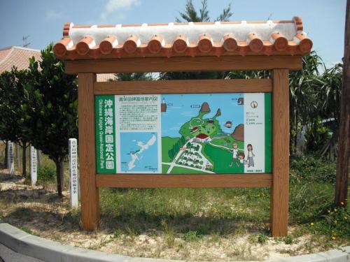 ルネッサンスオキナワから真栄田岬(写真)のダイビングポイントへは、車で5分程度で行ける。