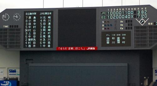 JFE東日本、お疲れ様でした。<br />地元なのに・・・。