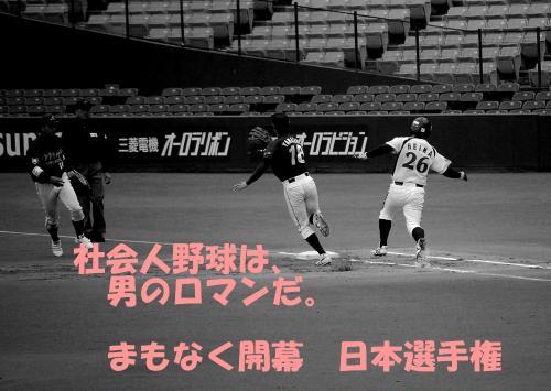 さぁ、これから、日本選手権だ!!<br />