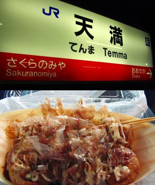 新大阪から大阪に出て、大正駅に行こうとしているのに、天満の写真があるということは、環状線を反対方向のやつに乗ってしまったということや。<br /><br />気を取り直して、大正まで行きました。<br />大正駅の近くで「たこ焼き」を勝って、この日の3試合目に間に合いましたわ。<br />