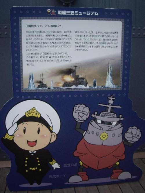 ところどころでこのような「元気ボーイ」と「三笠ロボ」が日露戦争や戦艦について説明してくれます。<br />