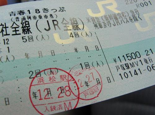 さて、浜松から、高松まで約9時間の旅。<br />青春18きっぷを活用して、思い切って出かけました。<br />片道2300円で高松まで行けますね。<br /><br />朝、7時に出れば、夕方までに高松に入ることができます。