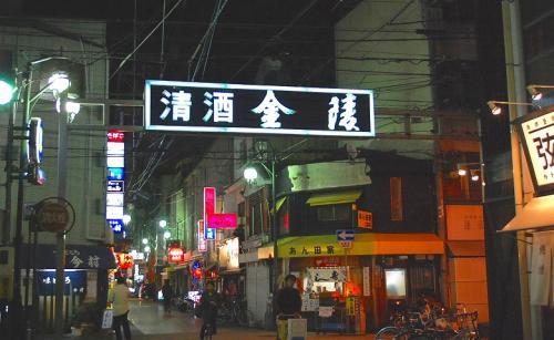 高松に着いて、うどん食べたり、ホテルにチェックインした後は、高松の夜です。<br /><br />いざ、おかむらさんに出掛けます。<br /><br />いい街並みです。