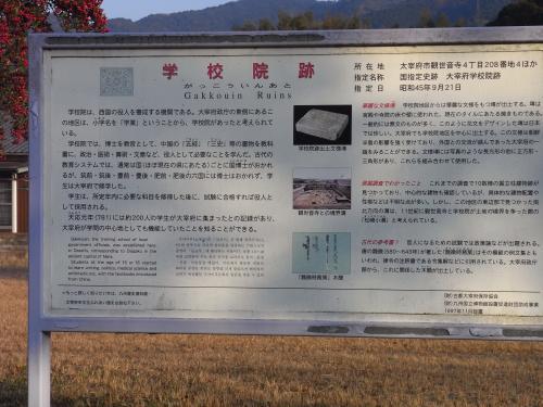 天神様からハイキング。<br /><br />奈良時代の官吏養成所「学校院」跡