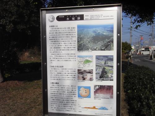 都府楼跡から水城跡まで歩きました。<br />奈良時代、唐・新羅が攻め込んでくることを危惧した朝廷が築いた防衛線。これはその解説。