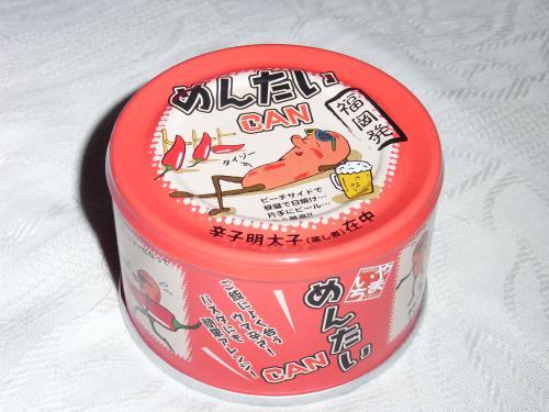 おまけ<br /><br />福岡空港で買った「めんたいCAN」<br /><br />明太子の缶詰?<br /><br />ちなみにまだ開封してない。<br />