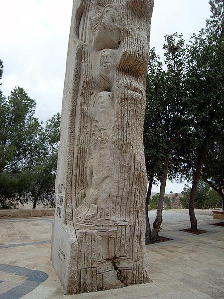 ネボ山に入ってまず目にするのは、かつての教皇ヨハネ・パウロ2世がここを訪れたのを記念して建てられた碑です。カトリックの大聖年にあたる2000年に聖地を巡礼していた教皇は、3月20日にネボ山を訪れました。記念碑にはギリシャ語、ラテン語、アラビア語でGod is Loveといったことが書かれています。