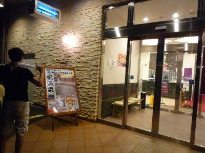 綾部駅前の栄温泉に入ってきました<br /><br />