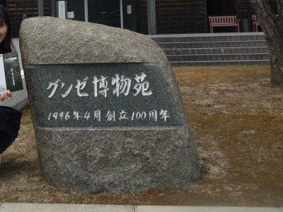 仕事の後、グンゼ博物苑に行きました。<br />300円の入場料です。<br /><br />