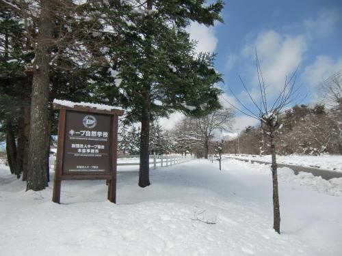 清里駅に近い「キープ自然学校」(写真)の前を通る。道路以外は完全に雪におおわれている。