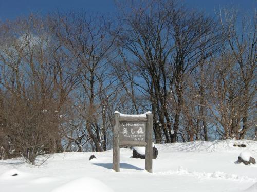 ここは美し森山(1542m)。誰もいないが、残雪の展望台もいいものである。周囲の景色を十分味わう。