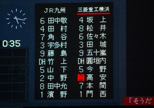 三菱重工横浜、センターラインがしっかりしていますぜ。<br /><br />松井の加入が、戦力を高めていますわ。<br />