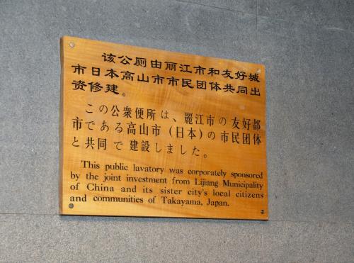 なんと!<br />麗江市は、日本の高山市と姉妹都市だそうで、共同出資で作ったトイレだとか。<br />で、気になるお値段は、「無料」でした!<br />おっどろきぃ〜!