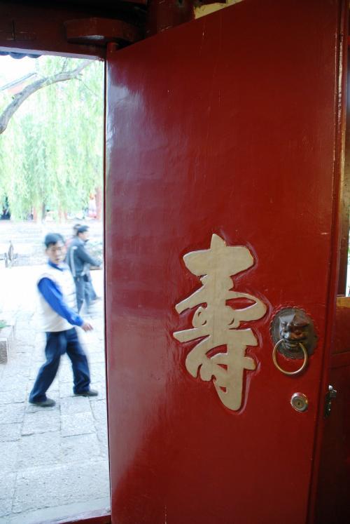 玄関を内側から。<br /><br />「寿」の文字と・・・