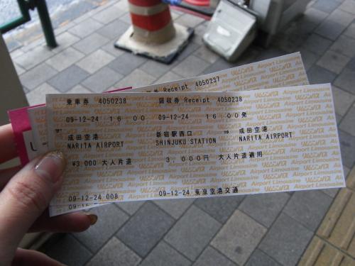 さて、成田に行きますよー!<br />いつも恒例のリムジンバス、楽ちんです。