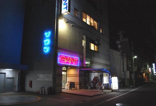 いきなりですが、この日、宿泊したカプセルホテルは、昭和の雰囲気がするこのカプセルホテル。<br />ガントさんです。<br />1泊2400円です、安い!<br /><br />広いカプセルと朝食が魅力的なカプセルホテルでした。<br />サウナも広かったです。
