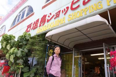 最後に空港近くの「石垣島ショッピングセンター」に連れて行かれる。<br />お土産は前日市内で買っていたので何も買わず。