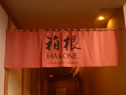 本当は到着日の夕方に結団式の予定でしたが、関空発のみなさんが到着しておらず、改めてホテル内の和食レストラン「箱根」で開催しました。