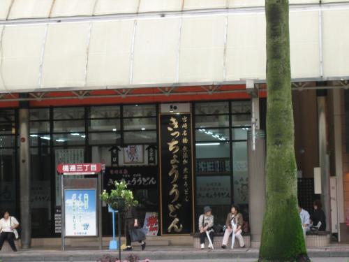 りっぱなうどん屋さん。<br />チェーン店であちこちにあるようです。<br />宮崎、うどんも有名なんですね。<br />今回は機会はありませんでしたが、食べてみたいものです。