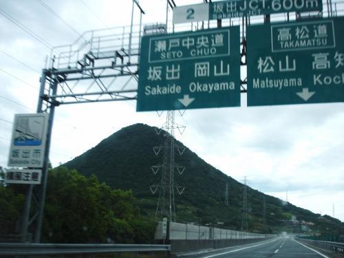 1日目、雨。<br />高松自動車道を西に走り坂出市に入りました。前方に、讃岐富士が美しい姿を見せてきました。更に西へ向かいます。