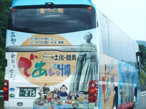 坂本龍馬を大きく飾った高知行きのバスを抜いて行きます。