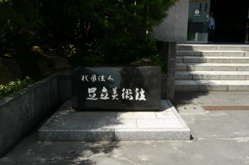 入り口に行くまでにお土産屋さんもあります。<br />島根のお土産を買うには便利。<br />和菓子の老舗の彩雲堂もありました。