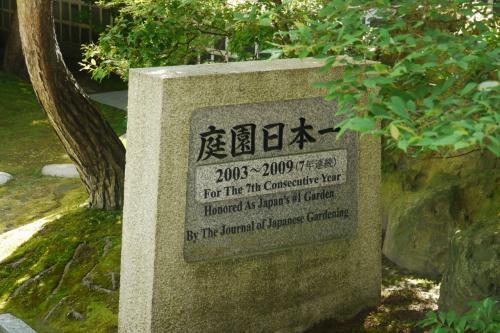 7年連続日本庭園1位。<br />2200円の入場料は美術館としては高いけど、あのお庭を見たら納得です。