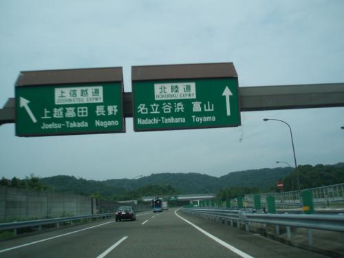 一路北陸道富山方面へ<br />めざすは、黒部市の魚の駅生地(いくじ)!<br />