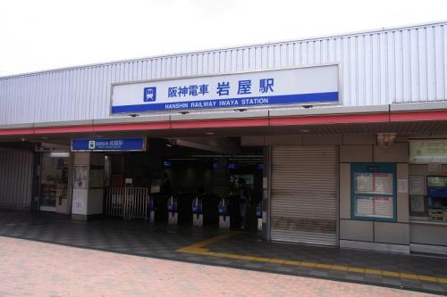 阪神電車・岩屋駅