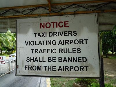 ドライバー向けの看板。「ルールを守らないと締め出すぞ」と警告しています。<br /><br /> これで空港では安心してメータータクシーに乗れますね。<br /><br /> (2014年現在は多少変わっているかもしれない)