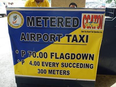 マニラのまねをしたのか端のほうには、イエローメータータクシーがある。通常のメータータクシーより倍くらい割高だが、優良タクシーということになっている。<br /><br /> 何も知らない観光客は、固定料金かイエローかを選んで乗ることになる。<br /><br />