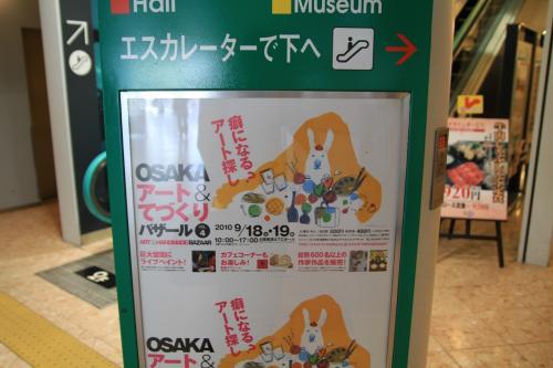 OSAKAアート&てづくりバザール<br />