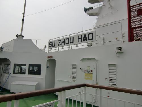 大阪港から、船に乗り込む。<br /><br />部屋は一番チープなもので、簡易布団の幅は50?ほど…。<br /><br />結構満員だったけど、割合的には中国人が一番多かったかな。<br /><br />ヨーロッパ系の人もいましたよ。バックパッカーみたいな。