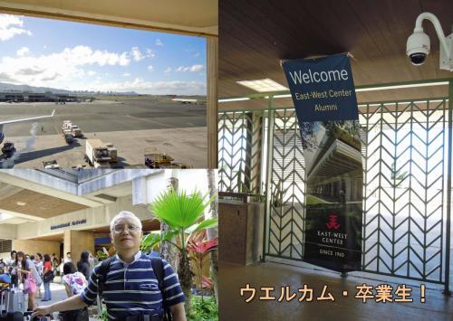 ホノルル空港に降り立つと、遠景に見慣れたダイヤモンドヘッドを見、入国審査に向かう途中には Welcome East West-Center Alumni (ウエルカム・卒業生) の文字と EWC ロゴ、Since 1960、ジェファーソン・ホールのスナップ入りの垂れ幕が掛かっていた。混雑の空港ビルの外に立ち、ワイキキ方面ホテル行きのシャトル・バスを探す。
