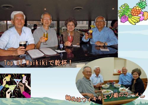 7月1日はレジストレーションの前日だ。それで、あらかじめコンタクトしていた友人M夫妻(ミシガンより)とハワイ在住S氏(いつもは東京でよく芝刈りしていた仲間の同期生。今はハワイ) と、トップ・オブ・ワイキキに夕方7時に集まり、久し振りの乾杯!だ。ぱぶさんは45年前何かの折に当時出来たばかりの Top of Waikiki で良く一杯をやったものだ。乾杯のドリンクはマイタイ。1時間ばかり過ごし、この回転レストランの景色も一周した。締めは近くのカラカワ通りのエゾ菊でラーメン。